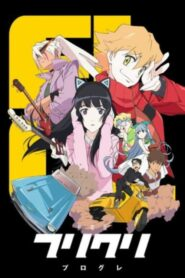 FLCL – Fooly Cooly